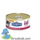 Hills (Хилс) Prescription Diet Feline i/d (консерва)-156 г