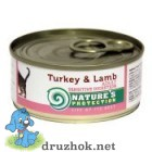 Natures Protection Sensible Digestion Turkey&Lamb 400 г