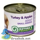 Natures Protection Adult Small Breeds Turkey&Apples 200 г