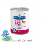 Hills (Хилс) Prescription Diet Canine i/d (собаки) консерва - 360 г